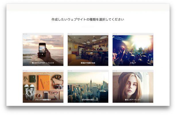作成したいウェブサイトの種類を選択してください