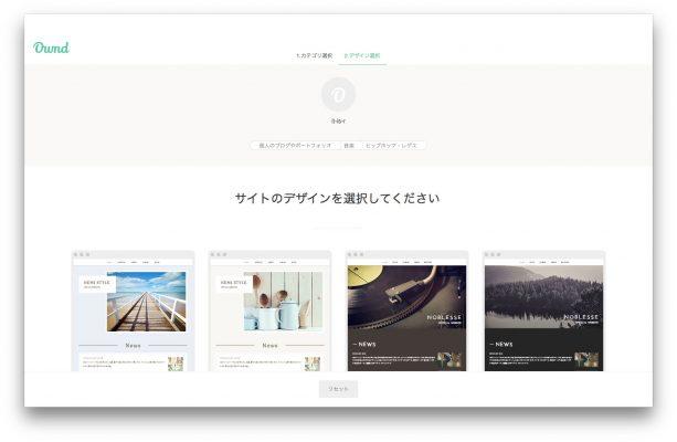 サイトのデザインを選択してください