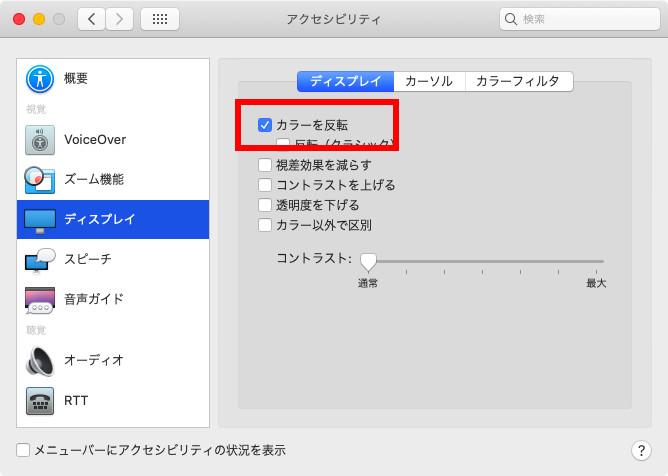 macでイタズラ