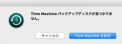 Time Mahine バックアップディスクが見つかりません。