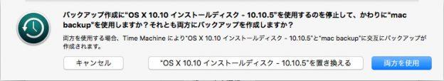 """バックアップ作成に""""OS X 10.10 インストールディスク - 10.10.5""""を使用するのを停止して、かわりに""""mac backup""""を使用しますか? それとも両方にバックアップを作成しますか?"""