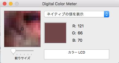 DigitalColorMeter