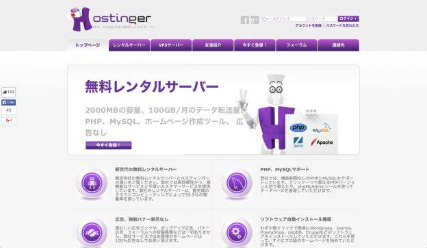 Hostinger 無料レンタルサーバー