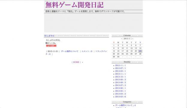 無料ゲーム開発日記