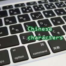 eyecatch-chinese-characters