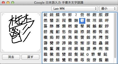 Google 日本語入力 手書き文字認識 鬱