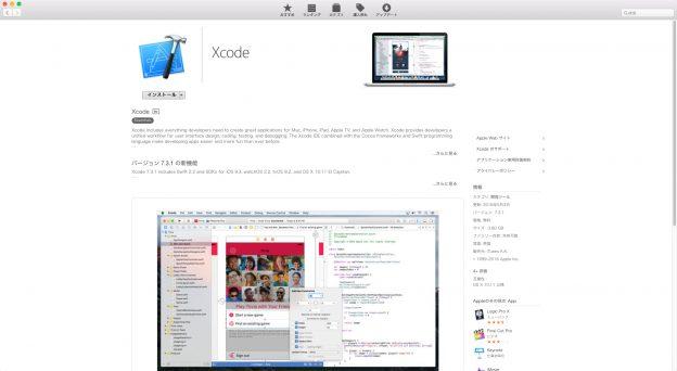 app store xcode