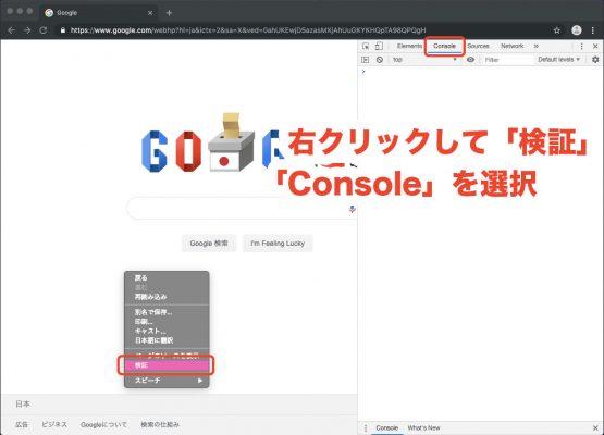 右クリックして「検証」 「Console」を選択