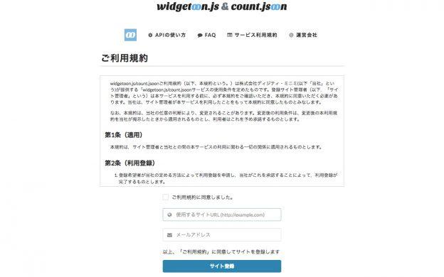 count.jsoon&widgetoon