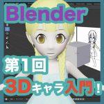 Blender 第1回 3Dキャラ入門!