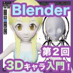 Blender第2回3Dキャラ入門!