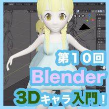 第10回Blender3Dキャラ入門!