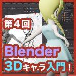 第4回Blender3Dキャラ入門!