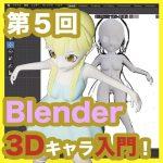 第5回Blender3Dキャラ入門!