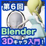 第6回Blender3Dキャラ入門!