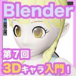 第7回Blender3Dキャラ入門!