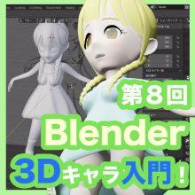 第8回Blender3Dキャラ入門!