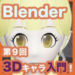 第9回Blender3Dキャラ入門!