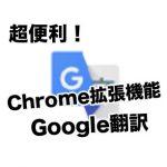 超便利! Chrome拡張機能Google翻訳
