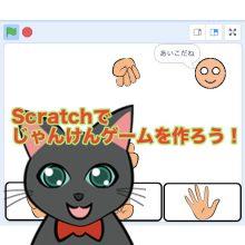 Scratchで じゃんけんゲームを作ろう!