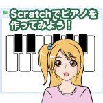 Scratchでピアノを 作ってみよう!