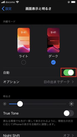 iPhone ライトモードとダークモード