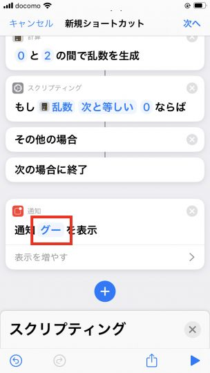 iPhone ショートカット