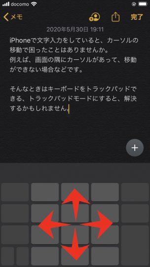 iphone トラックパッドモード