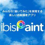 ibisPaint
