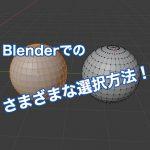 Blenderでのさまざまな選択方法!