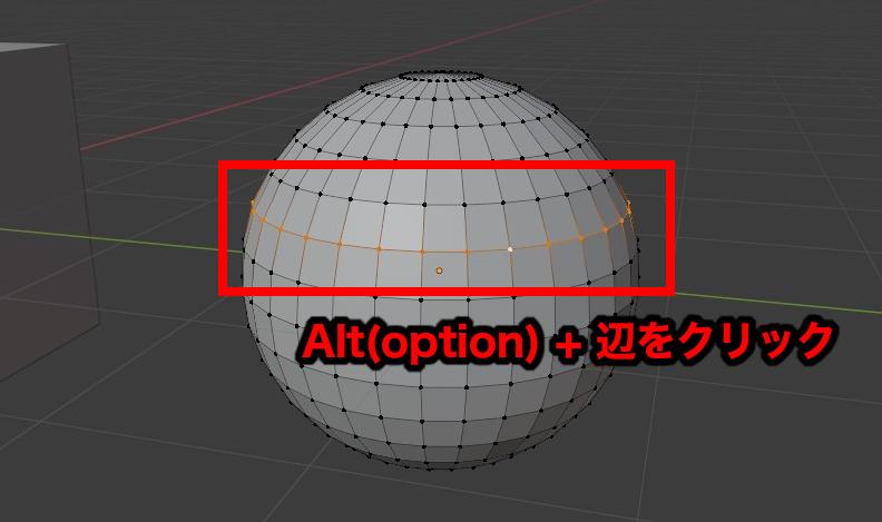 Alt(option) + 辺をクリック