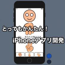 とってもかんたん!iPhoneアプリ開発